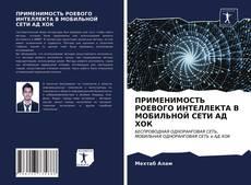 Bookcover of ПРИМЕНИМОСТЬ РОЕВОГО ИНТЕЛЛЕКТА В МОБИЛЬНОЙ СЕТИ АД ХОК