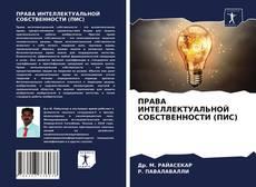 Bookcover of ПРАВА ИНТЕЛЛЕКТУАЛЬНОЙ СОБСТВЕННОСТИ (ПИС)