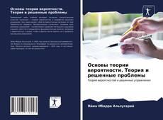 Bookcover of Основы теории вероятности. Теория и решенные проблемы