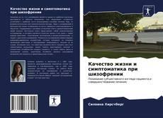 Bookcover of Качество жизни и симптоматика при шизофрении