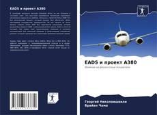 EADS и проект A380的封面
