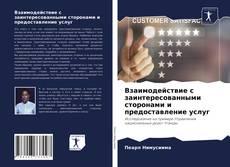 Bookcover of Взаимодействие с заинтересованными сторонами и предоставление услуг