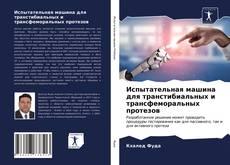 Buchcover von Испытательная машина для транстибиальных и трансфеморальных протезов