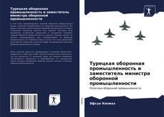 Borítókép a  Турецкая оборонная промышленность и заместитель министра оборонной промышленности - hoz