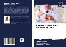 Borítókép a  КАРИЕС ЗУБОВ И ЕГО ПРОФИЛАКТИКА - hoz