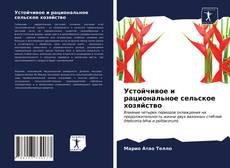 Portada del libro de Устойчивое и рациональное сельское хозяйство