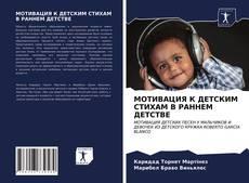 Copertina di МОТИВАЦИЯ К ДЕТСКИМ СТИХАМ В РАННЕМ ДЕТСТВЕ