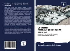Buchcover von Системы кондиционирования воздуха