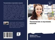 Bookcover of Технологии и изучение языков