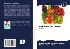 Buchcover von Пищевое здоровье