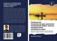 Couverture de Социально-экономическое развитие племенной образ жизни, посредством писцикультуры
