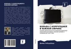 Copertina di БОРЬБА С КОРРУПЦИЕЙ В ЮЖНОЙ АФРИКЕ