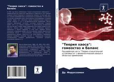"""Bookcover of """"Теория хаоса"""": гомеостаз и баланс"""