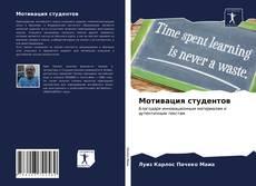 Bookcover of Мотивация студентов