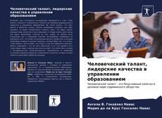 Bookcover of Человеческий талант, лидерские качества в управлении образованием