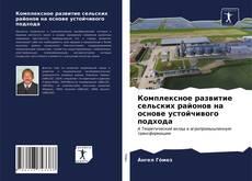 Bookcover of Комплексное развитие сельских районов на основе устойчивого подхода