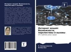 Buchcover von Интернет вещей: Возможности, перспективы и вызовы