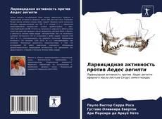 Bookcover of Ларвицидная активность против Аедес аегипти