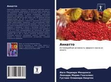 Bookcover of Аннатто