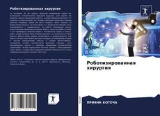 Buchcover von Роботизированная хирургия