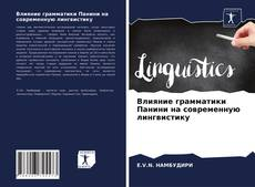 Bookcover of Влияние грамматики Панини на современную лингвистику