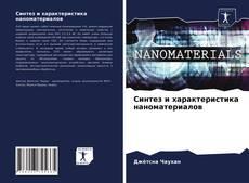 Borítókép a  Синтез и характеристика наноматериалов - hoz