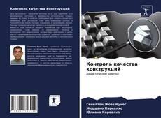 Buchcover von Контроль качества конструкций