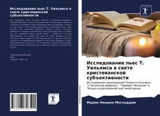 Borítókép a  Исследование пьес Т. Уильямса в свете кристеванской субъективности - hoz