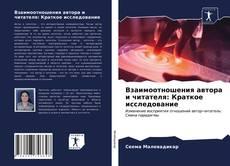 Portada del libro de Взаимоотношения автора и читателя: Краткое исследование