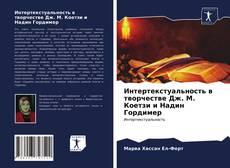 Обложка Интертекстуальность в творчестве Дж. М. Коетзи и Надин Гордимер