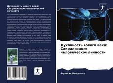 Borítókép a  Духовность нового века: Сакрализация человеческой личности - hoz