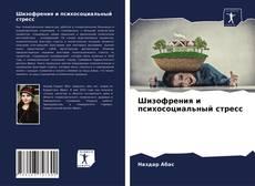 Bookcover of Шизофрения и психосоциальный стресс