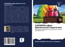 Copertina di CAPOEIRA афро-бразильская педагогика
