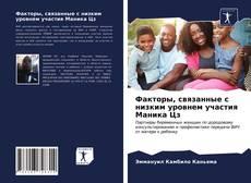 Bookcover of Факторы, связанные с низким уровнем участия Маника Цз