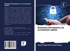 Bookcover of Влияние Интернета на уголовное право