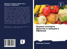 Copertina di Оценка экспорта фруктов и овощей в Эфиопии