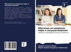 Capa do livro de Обучение по вопросам мира и сосуществования