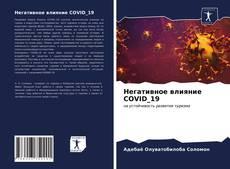 Негативное влияние COVID_19的封面