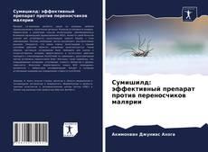 Сумишилд: эффективный препарат против переносчиков малярии的封面