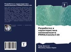 Portada del libro de Разработка и характеристика нанокомпозита PMMA/Cloisite®30
