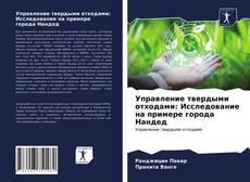Buchcover von Управление твердыми отходами: Исследование на примере города Нандед