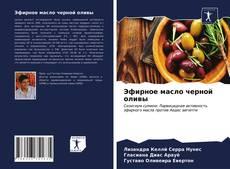 Bookcover of Эфирное масло черной оливы