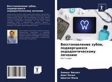 Capa do livro de Восстановление зубов, подвергшихся эндодонтическому лечению