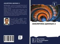 АНАЛИТИКА ДАННЫХ-2的封面