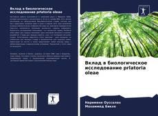 Вклад в биологическое исследование prlatoria oleae的封面