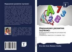 Нарушения развития (аутизм): kitap kapağı