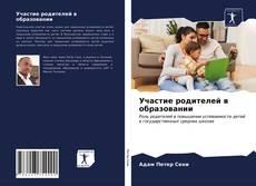 Bookcover of Участие родителей в образовании