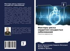 Capa do livro de Факторы риска сердечно-сосудистых заболеваний