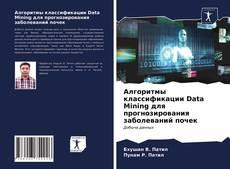 Bookcover of Алгоритмы классификации Data Mining для прогнозирования заболеваний почек