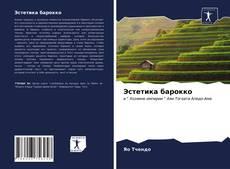 Bookcover of Эстетика барокко